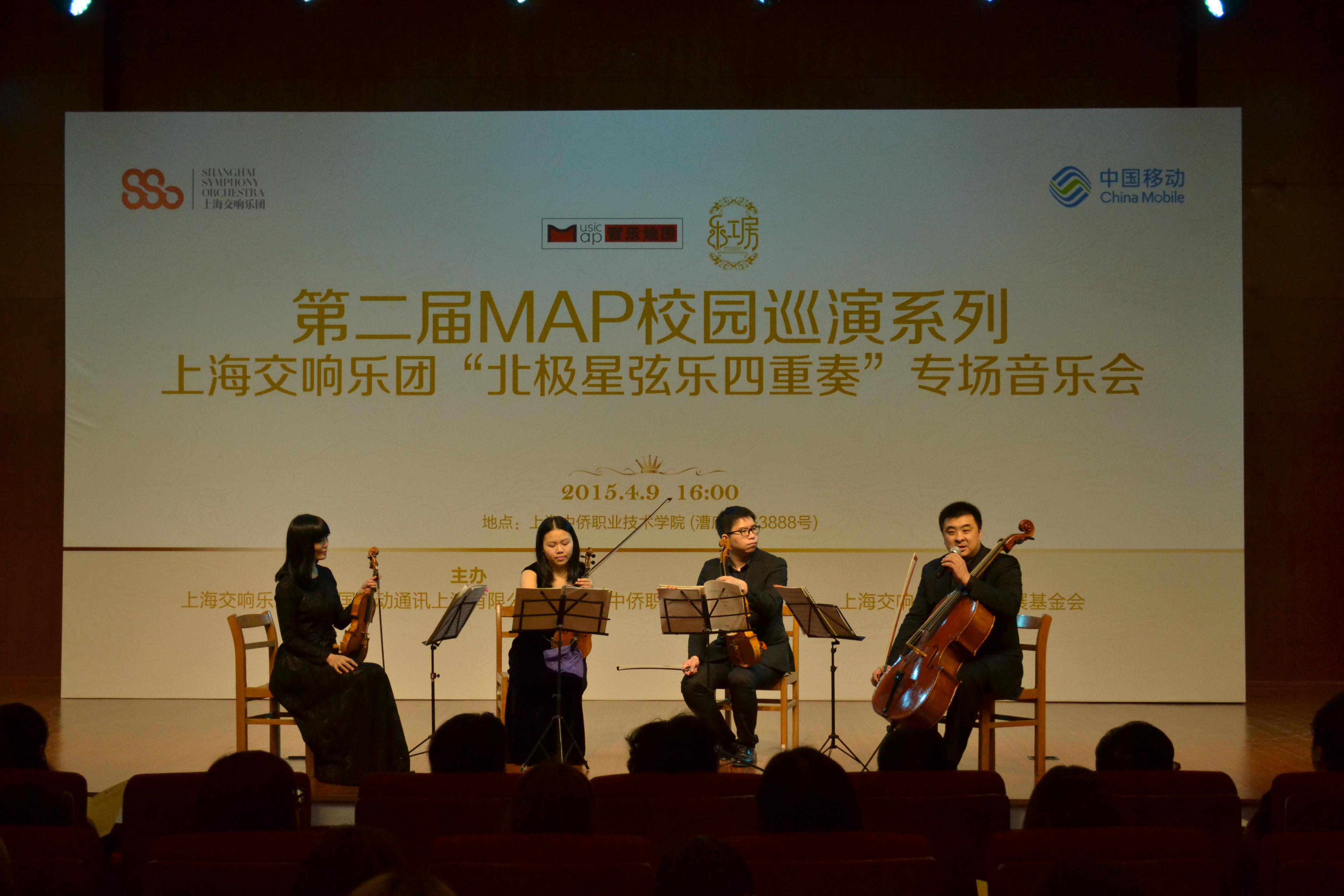 北极星弦乐四重奏的黄北星老师边演奏边讲解古典音乐知识.