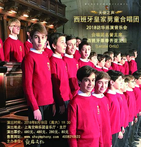 蟑螂合唱_天使之声 西班牙皇家男童合唱团2018访华巡演音乐会