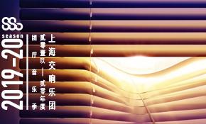 北德广播易北爱乐乐团与上海乐队学院演绎巴赫和斯特拉文斯基